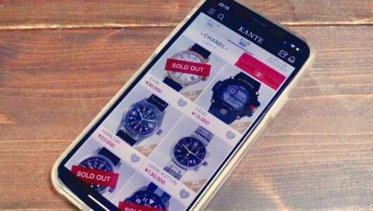 メルカリだけじゃない! ブランド品に特化したフリマアプリ「KANTE」の強みとは?