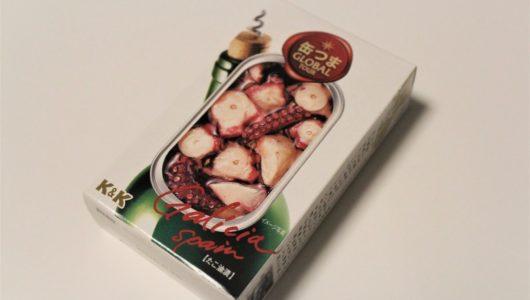 スペイン・ガリシア州の味が缶詰で! 「濃くない」のに酒が進む「たこのオリーブオイル」の不思議