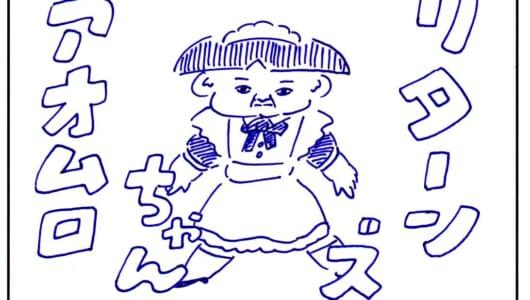 連載漫画「あおむろちゃん リターンズ」Vol.23「メイド喫茶」