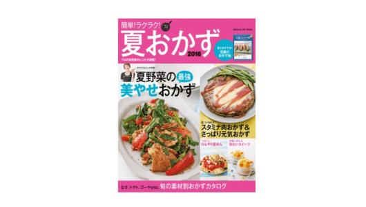 【朝の1冊】夏野菜をたっぷり食べれば、夏バテしないで美しく痩せられる!――『簡単!ラクラク! 夏おかず2018』