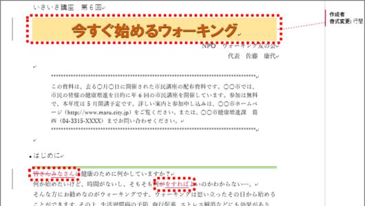 【ワード 】どこが変更されたか一目瞭然!! 新旧の文書の「違い」をチェックする便利ワザ