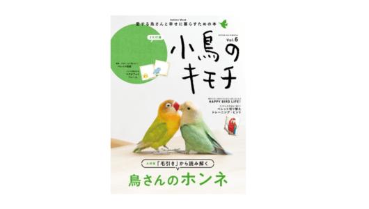 「孤独」「退屈」「性的欲求不満」これが鳥の三大ストレスだった!――『小鳥のキモチ Vol.6』
