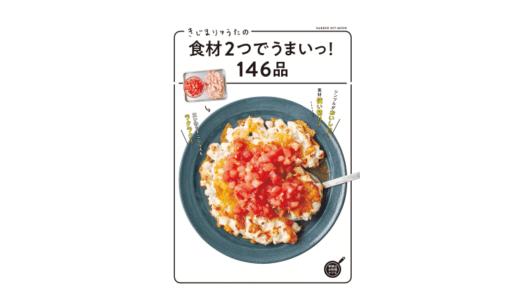 使う食材はたったの2つ! 酷暑にオススメお手軽・激ウマレシピ5選――『きじまりゅうたの食材2つでうまいっ!146品』