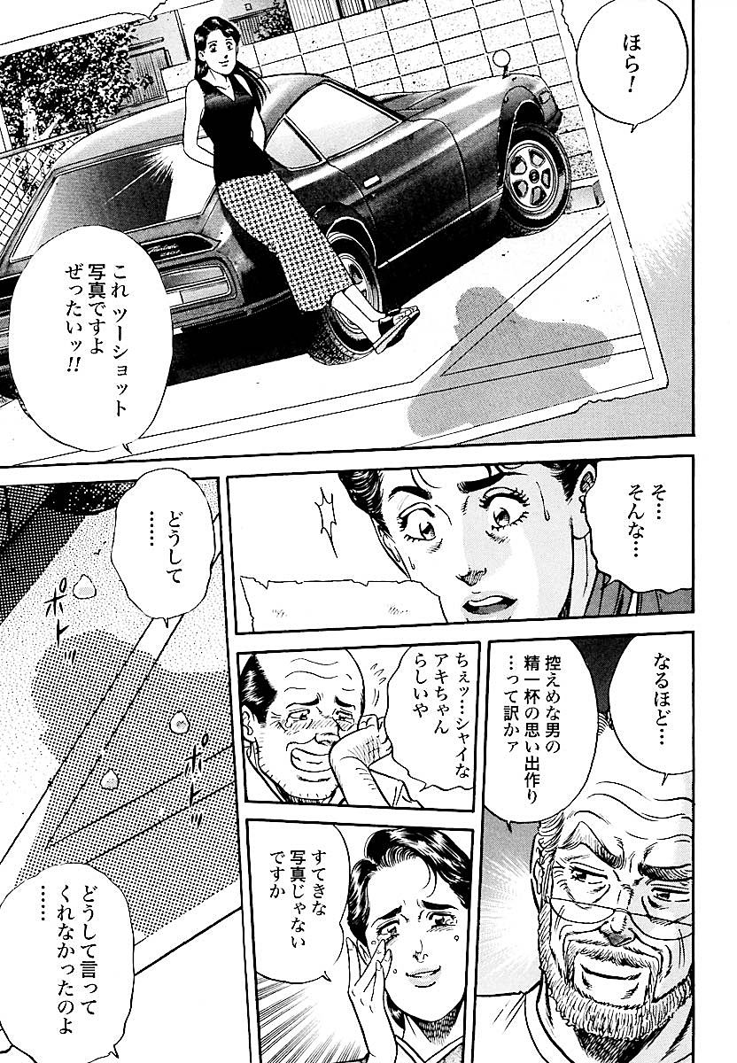 勇人 enjin 岩松