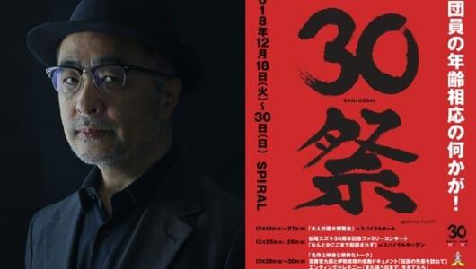 松尾スズキ+大人計画30周年記念『30祭』内容発表!松尾×宮藤官九郎トークも