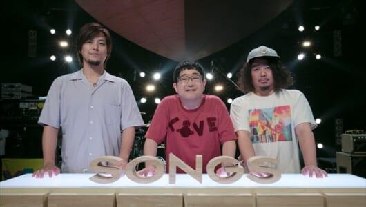 大泉洋がサンボマスターを質問攻めに!『SONGS』7・21放送