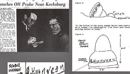 【ムー的スクープ!】1965年UFO墜落事件に新事実!ケクスバーグ事件のエイリアン