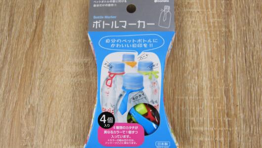 自分のペットボトルに可愛い目印を! キュートなデザインのキャンドゥ100均グッズ「ボトルマーカー」