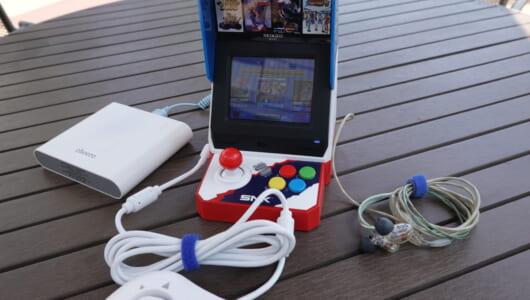 NEOGEO miniの「携帯ゲーム機」、「据え置きゲーム機」としての真価を堪能してみた