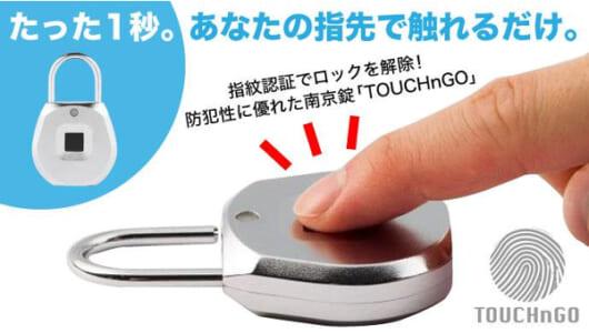 """""""指先ワンタッチ1秒""""で解錠! 指紋認証タイプの最新型南京錠「TOUCHnGO」の驚異的機能に熱視線!"""