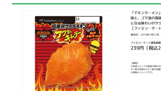 「赤いサラダチキンなんて初めて見た」 日清食品監修「国産鶏サラダチキン アクマのキムラー」は見た目もスゴい?