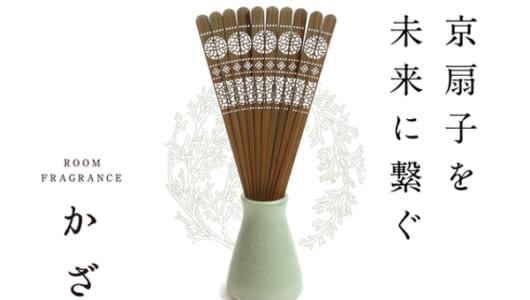 """京都の老舗扇子屋が開発! 部屋に置くだけで香りが広がる""""新しいルームフレグランス"""""""