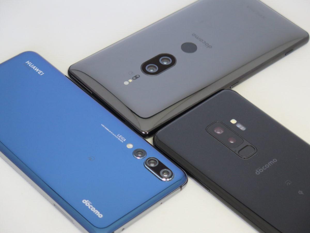 a3fb40c25a ↑4000万画素(カラー)+2000万画素(モノクロ)+800万画素(ズーム)のトリプルカメラを搭載するHUAWEI P20  Pro(左)。1200万画素(広角)+1200万画素(望遠)の ...