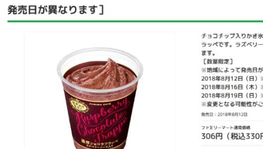 ラズベリーソースでフルーティーな味わい!? ファミマの「フラッペ」シリーズに濃厚ショコラの新作が登場!