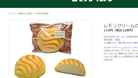 「果たしてこれはメロンパンなのか?」 ネーミングにツッコミが相次いだセブンの新作パンとは?