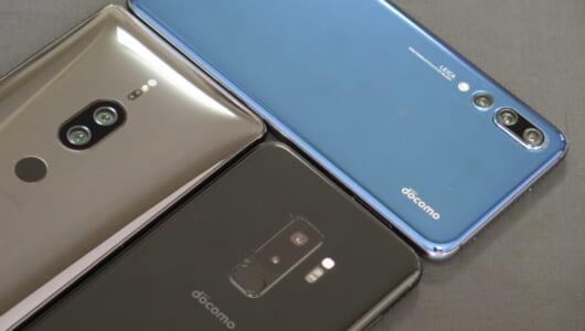 【2018夏の3強スマホ】Xperia XZ2 Premium、Galaxy S9+、HUAWEI P20 Proで撮り比べまとめ!