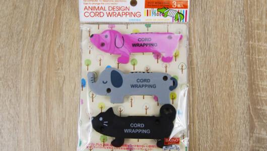 長いコードをデコレーション! 可愛すぎる動物がコードをまとう100均グッズ「ANIMAL DESIGN CORD WRAPPING」