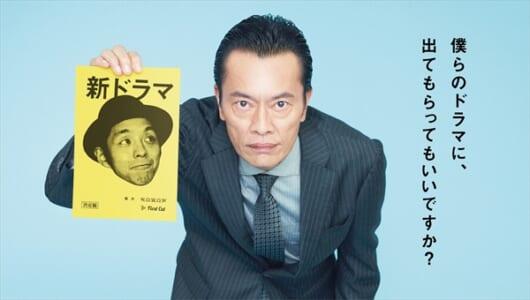 WOWOWドラマ「遠藤憲一と宮藤官九郎の勉強させていただきます」11・12スタート