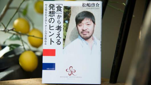 「何を食べるかではない、誰と食べるかだ」フレンチの新巨匠・松嶋啓介シェフが説く大人の食育