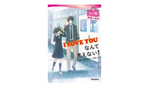 【朝の1冊】世界に劣る日本の英語力。向上に必要なのは「愛」である!――『セン恋。[英語の先生]  I LOVE YOUなんて言えない!』