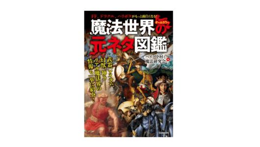 RPGの薬草の元ネタは「よもぎ」だった?――『魔法世界の元ネタ図鑑』