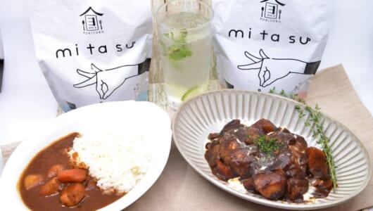 半調理レトルトという新しいカテゴリ。好みのルウや食材で作るという新発想「mitasu(ミタス)」