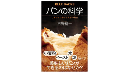 パンのおいしい香りは「パンの耳」から出ていた!――『パンの科学』