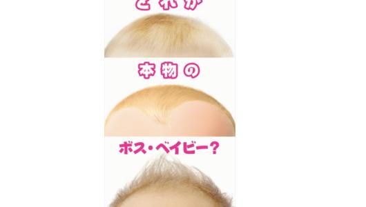 「ボス・ベイビー」が大物芸能人とまさかのコラボ!?JR東日本19駅にてコラボ映像放映開始