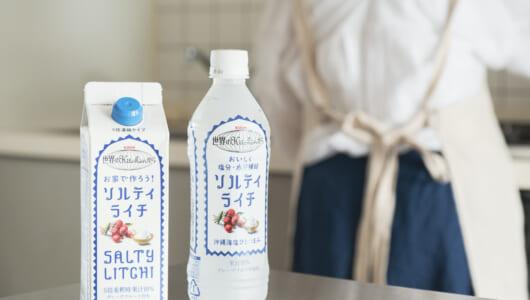 こんな飲み方知らなかった!「世界のKitchenから」シリーズの「ソルティライチ」が7年以上愛される理由とは?