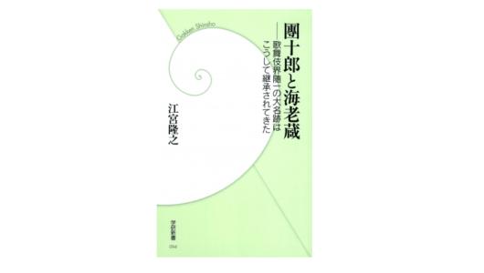 大阪で海老蔵に「にらまれた」話――『團十郎と海老蔵』