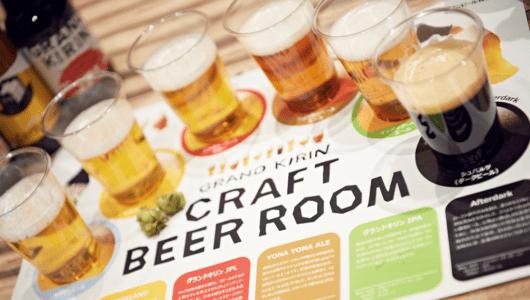 【8月22日】「クラフトビール×コストコ食材」のマリアージュを堪能できる無料イベント開催決定!!