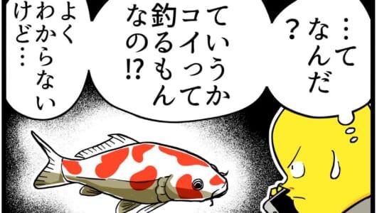自称「孤独な漫画家」、鯉釣りに憧れる「孤独のマイクラ」第14話