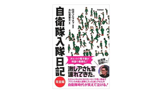 自衛隊で本当にあった話――富士の溶岩を砕く鬼軍曹