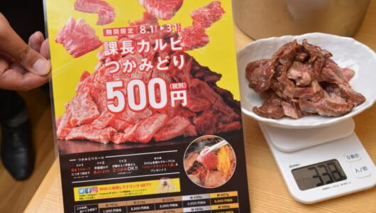 7000円相当⇒500円も夢じゃない! 8月の焼肉は「伊藤課長」でつかみ取れ!