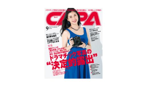 「こだわり」か「便利さ」か。一眼レフとミラーレスどちらを選ぶ?――『CAPA 2018年9月号』