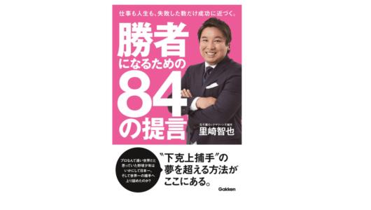 日本シリーズの勝敗の行方は?――日本一の下剋上キャッチャーが語る「勝者のメンタリティー」