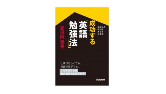 日本人が英語を話せないのは「批評グセ」のせいだ!――『成功する英語勉強法』