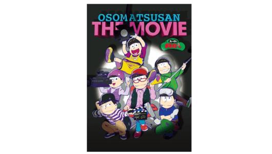劇場版『えいがのおそ松さん』来春公開決定!特報映像公開