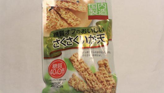 糖質40%オフのくせに、なんだこのクセになる味は!!? 山栄食品工業の「いか天」が激ウマ
