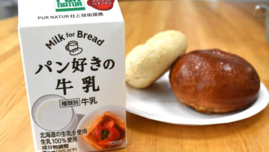 牛乳好きの皆さん、ごめんなさい!! こちら「パン好きの牛乳」となっております
