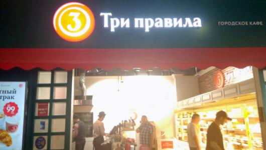 モスクワで躍進する「3つのルール」なるファストフードチェーンはロシア人の健康を救うのか?