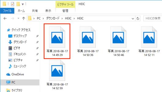 【いまさら聞けないiPhone】iOS 11の写真保存形式「HEIC」って何? WindowsでJPEGに変換するには?