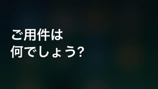 """【iPhone】いつのまにか「Siri」が""""タイプ入力""""に対応していた!?"""