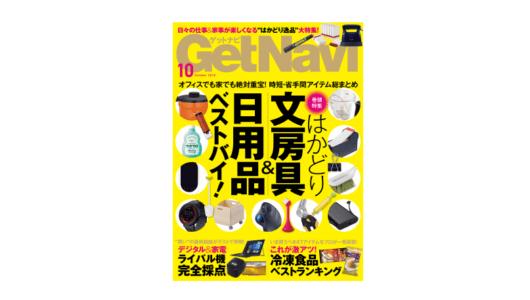 夏の汚れ、 疲れ、心の乱れをまるっと解決、5連発!!――『GetNavi 2018年10月号』
