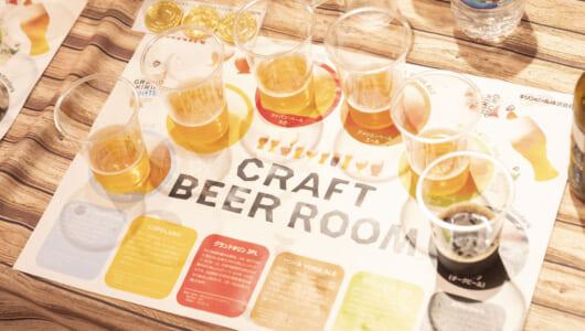 「クラフトビール」の正しい飲み方って知ってる?「グランドキリン」で学ぶクラフトビールの基本