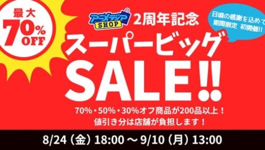 【9月10日まで】「アニメディアショップ」2周年記念! 最大70%OFF商品も登場するスーパービッグセールを開催!
