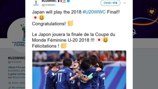 ヤングなでしこ、U-20W杯で決勝進出! 敗れたイングランドの協会もメディアも脱帽だ