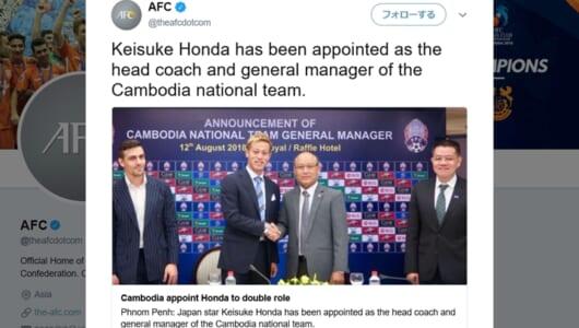 サッカー界が仰天!本田圭佑の「代表監督兼任」、世界中で伝えられていた