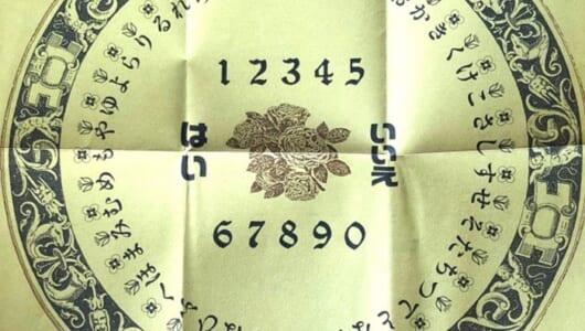 【ムー昭和オカルト回顧録】ファンシーな80年代への移行期に登場した「脱法コックリさん」