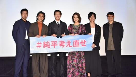 野村周平「硬派なチャッチャ!」映画「純平、考え直せ」完成披露